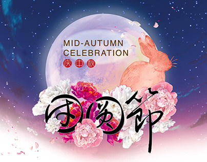 Mid Autumn Celebration
