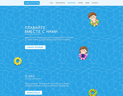 Swimming center (Design, HTML5/CSS3/JS)