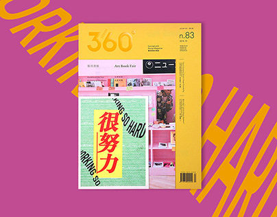 Design 360° Magazine No.83 Art Book Fair
