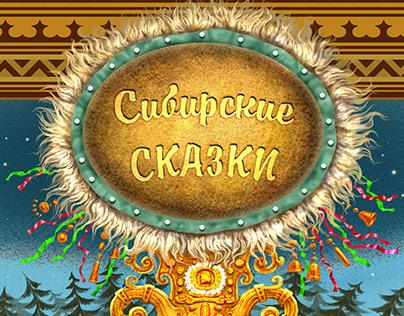 Cибирские сказки