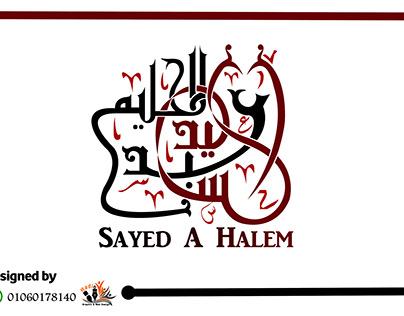 شعار شخصى للكابتن السيد عبد الرحمن
