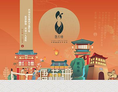 中国盛唐文化茶饮店-唐苏珊 CHINA · Tang Dynasty Style Teashop