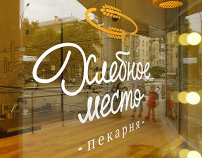 Лого и стиль. Хлебное место. Logo & style. Bread place.
