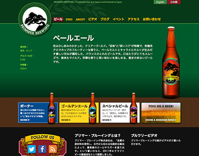 Brimmer Brewing Website