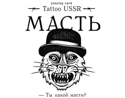 МАСТЬ Playing card (tatto USSR)