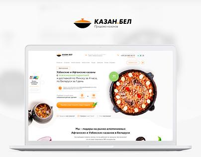 Uzbek and Afghan Cauldrons (Казаны)