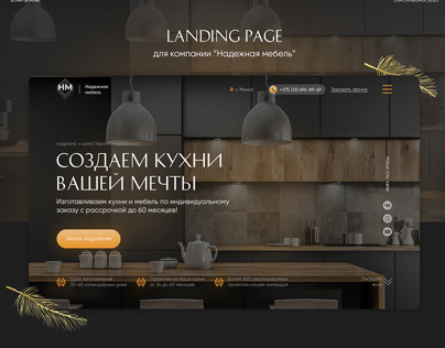 The kitchen of your dreams | Landing Page Design
