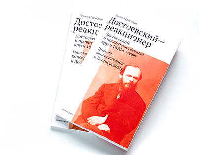 Dostoevsky reactionist
