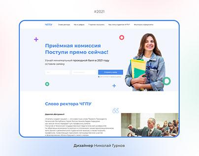 Главная страница приемной комиссии 2021 Универа ЧГПУ