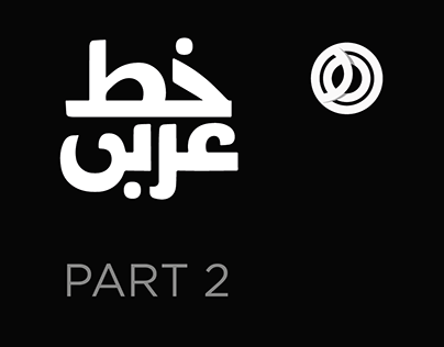 Arabic Calligraphy Part 2