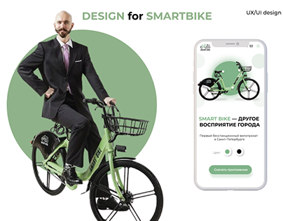 Web design for SMARTBIKE.ru