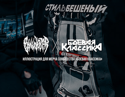 T-Shirts Design for «Boevaya Classica»