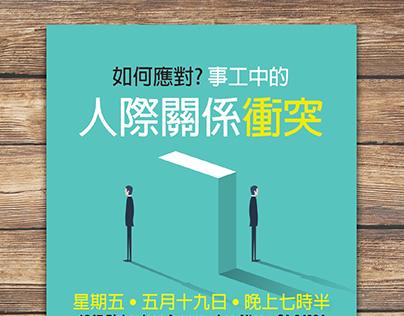 Voluntary work: Conflict Resolve Flyer Design
