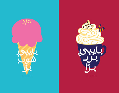 Hot and Cold | Arabic Type Design