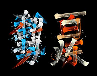 字体设计|翻势