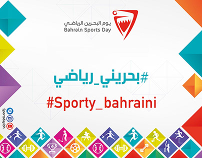 Bahrain Sport day Theme design