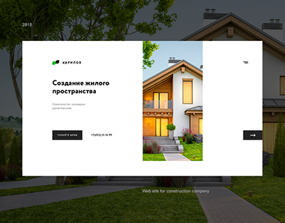 KIRILOV — Construction Website
