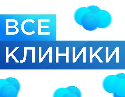 ВсеКлиники - doctor and clinic search service