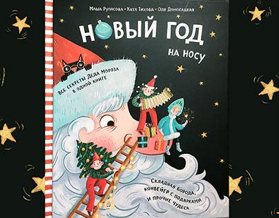 CHILDREN BOOK. Illustrations