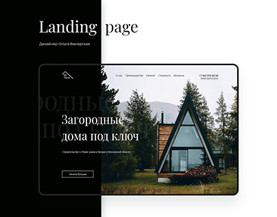 Landing page | MyHome