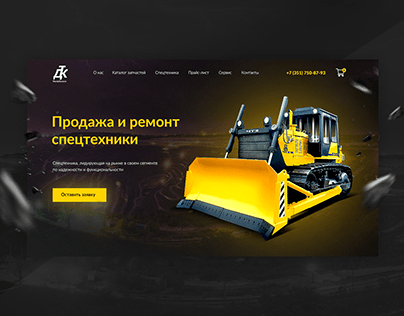 Special machinery | Web site design