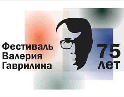 Логотип и программа для музыкального фестиваля