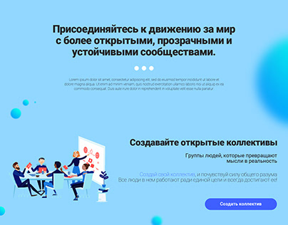 Дизайн сайта для коллективных проектов