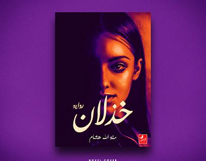 khazlan novel cover - sandoby design
