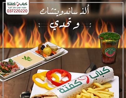 kabab w kofta