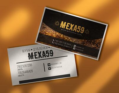 Визитка для Меха59