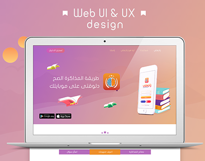 Rag3ly website ui&ux design
