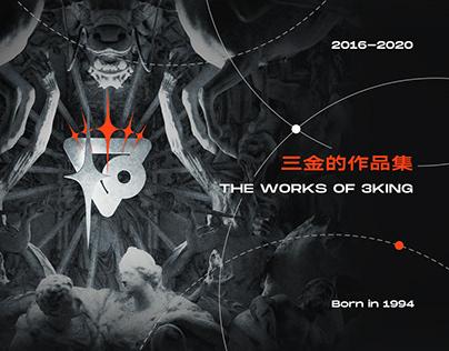 三金的作品集 / 2016-2020 THE WORKS OF 3KING.