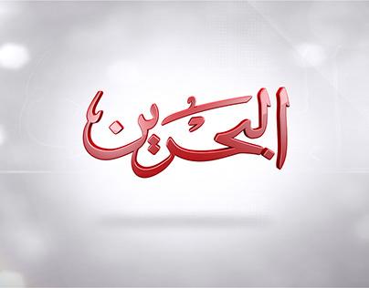 BAHRAIN TV LOGO ANIMATION