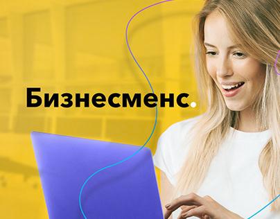 Разработка презентации для рекламной площадки
