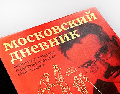 Walter Benjamin. Moscow Diary