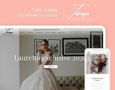Свадебный салон Tereza