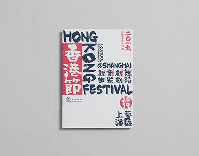 Hong Kong Festival 2019