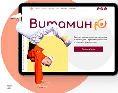 Website for the dancing crew _Vitamin_U