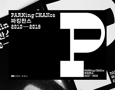 파킹찬스 PARKing CHANce 2010—2018 리플렛 디자인