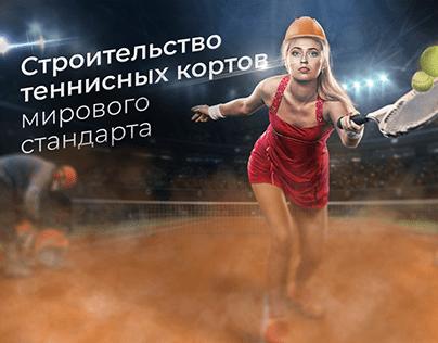 Строительство теннисных кортов мирового стандарта
