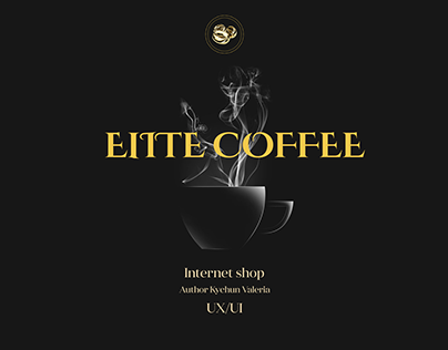 Интернет магазин Elite coffee