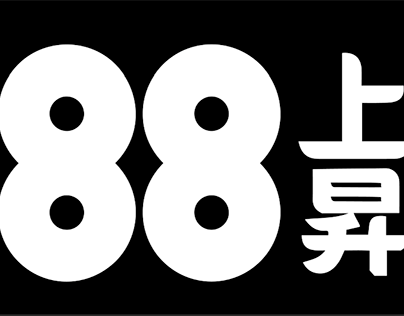 88Rising | Branding Motion Identity