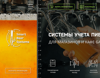 Draft beer accounting systems