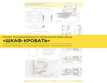 TRANSFORMABLE FURNITURE COMPLEX «WARDROBE-BED»