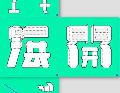 展開Typography UNFOLDED POLYHEDRON