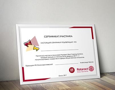 Логотип и дизайн сертификата участника