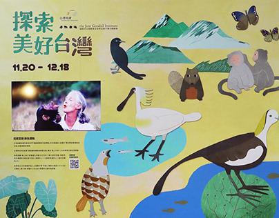 展覽設計|高鐵 x 珍古德 探索美好台灣台南站