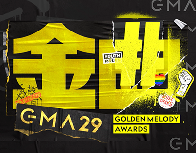 金曲29 Golden Melody Awards 2018 - Package
