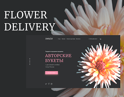 Landing Page for Flower Delivery