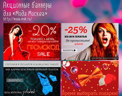 Web Banners ModaMsk